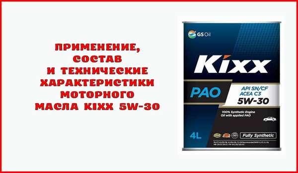 Состав и применение моторного масла Kixx 5W-30