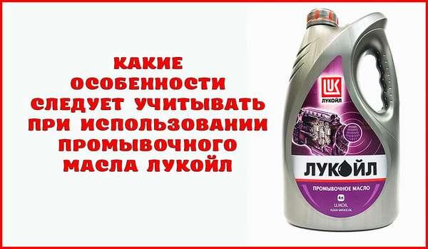 Особенности применения промывочного масла Лукойл