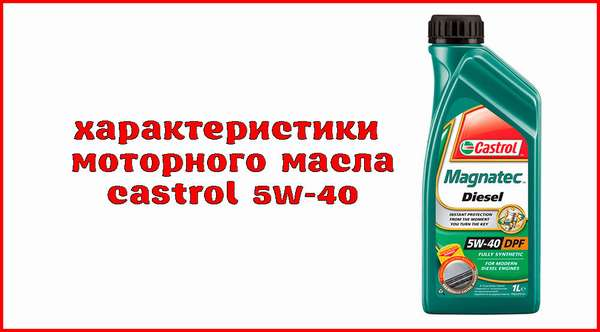 Особенности моторного масла Castrol 5W-40