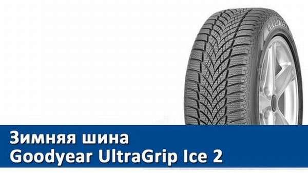 Goodyear Ultragrip Ice 2