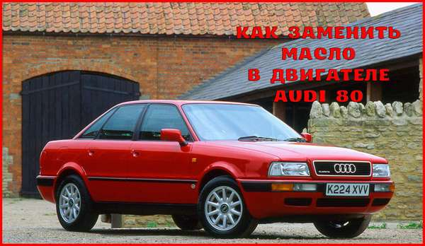 Замена масла в двигателе Audi 80