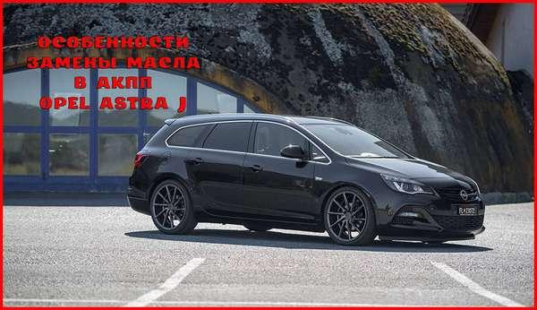 Замена масла в автомате Opel Astra J